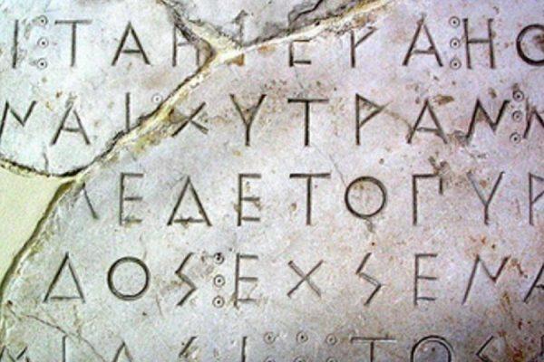Αρχαία Ελληνικα