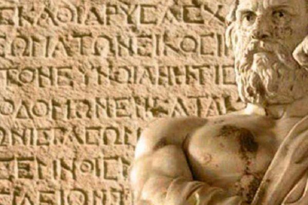 Αρχαίες ελληνικές φράσεις